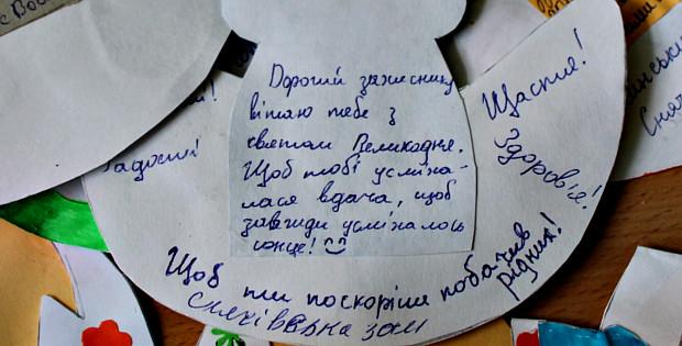 Листівки та подарунки від дітей воїнам АТО