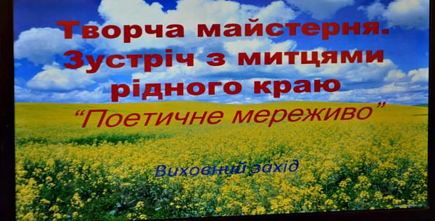 """""""Поетичне мереживо"""" від Сторожинецьких митців"""