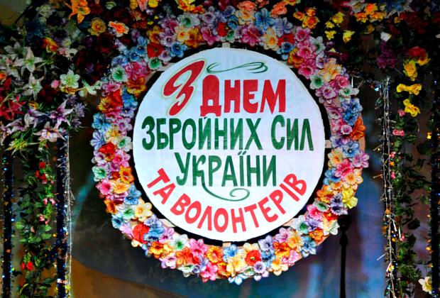 В районі відзначили День Збройних сил та День волонтера