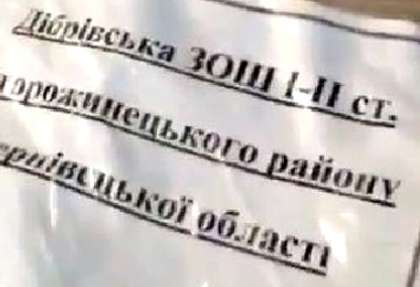 Гуманітарна допомога з Сторожинецького району до жителів Авдіївки не доїхала?