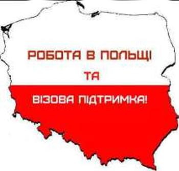 Надаємо всі послуги, пов'язані з відкриттям віз до Польщі