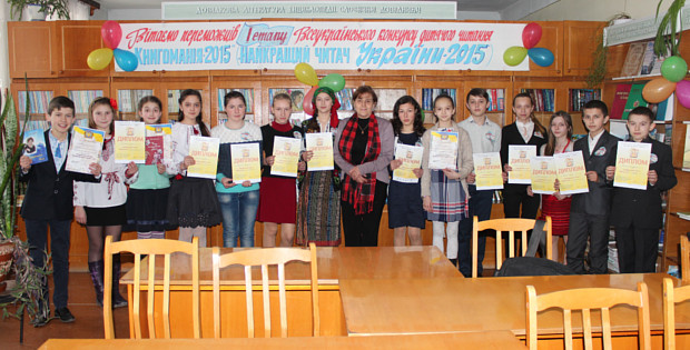 """ІІ етап конкурсу """"Найкращий читач України"""""""