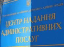 Центр надання адміністративних послуг