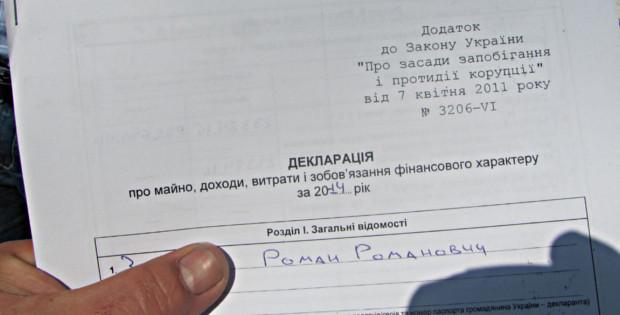 Декларації держслужбовців