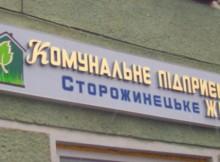 Сторожинецьке ЖКГ