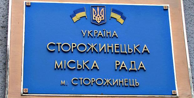 Сторожинецька міська рада