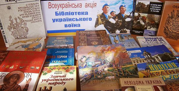"""""""Бібліотека українського воїна"""""""