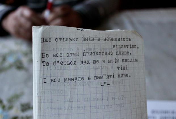 Самійло Слюсарчук