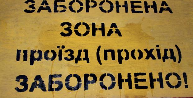 Прохід заборонено!