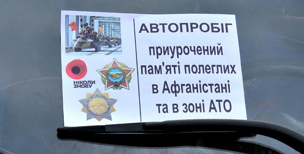 Автопробіг ветеранів-афганців та воїнів АТО