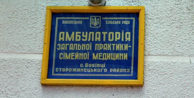 Бобівецька амбулаторія буде на обласному конкурсі