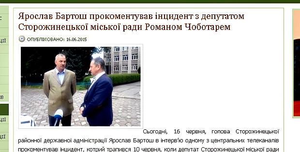 Інтерв'ю з Ярославом Бартошем та Романом Чоботарем