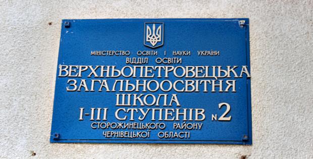 Cитуація навколо посади директора Верхньопетрівецької ЗОШ №2