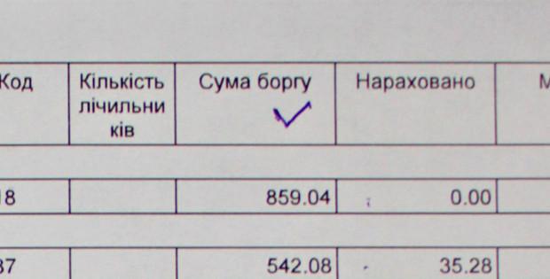 """Список боржників КП """"Сторожинецьке ЖКГ"""""""