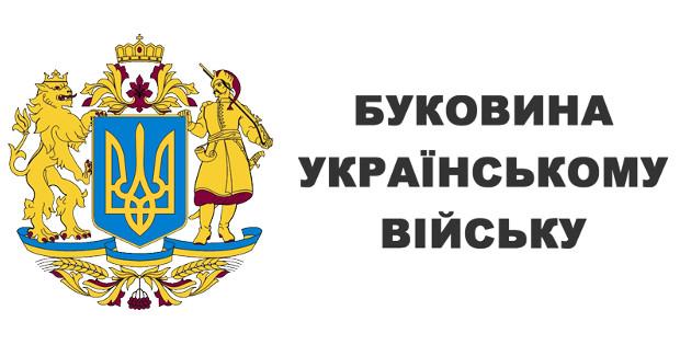 """ВО """"Буковина – Українському війську"""" в Сторожинці"""