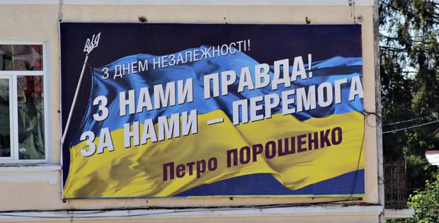 Святкування Дня Незалежності в Сторожинці. ФОТО