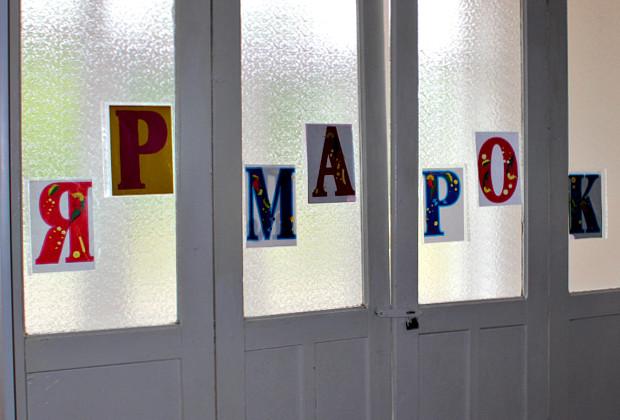 В Панківському НВК відбувся благодійний ярмарок