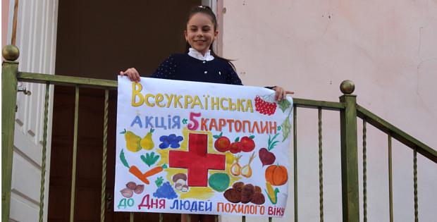 Школярі зібрали смаколики для літніх людей