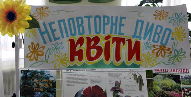 """""""Свято квітів"""" в районній дитячій бібліотеці"""