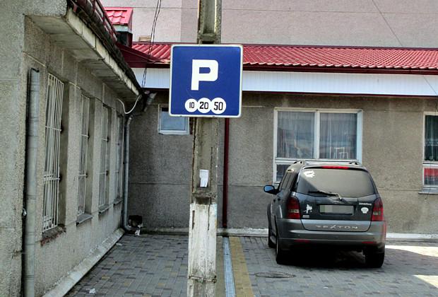 Місця для паркування