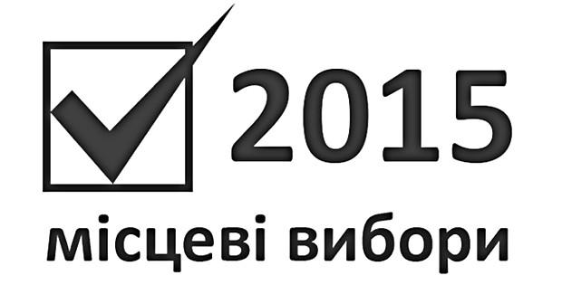 Напишіть, якщо ви виявили порушення на виборах