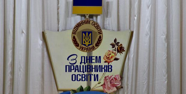 """В районі відзначили """"День працівників освіти"""""""