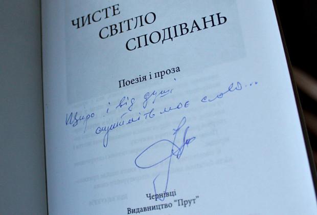 Самійло Миколайович Слюсарчук