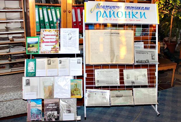 """Творча зустріч з колективом газети """"Рідний край"""""""