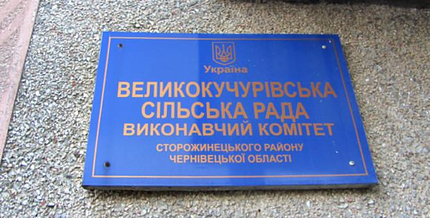 У Великому Кучурові пройшла та завершилася І сесія нової громади