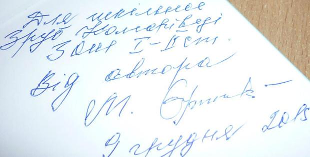 """Літературні заходи """"Дорогами долі"""" від Марії Єремійчук"""