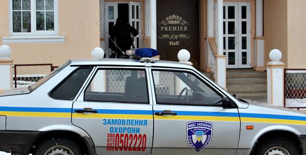 Поліція охорони