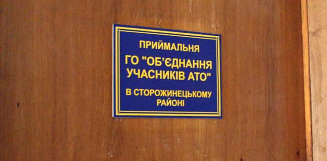 """Громадська приймальня """"Об'єднання учасників АТО"""""""