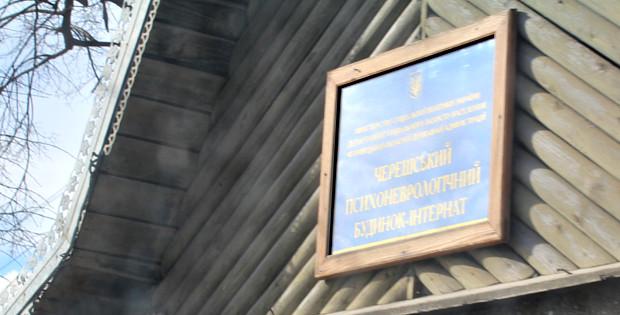 Губернатор відвідав Черешський будинок-інтернат