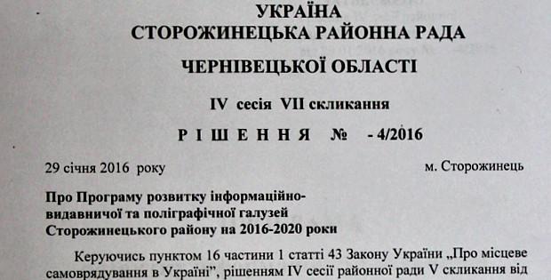 Програма розвитку видавничої та поліграфічної галузей