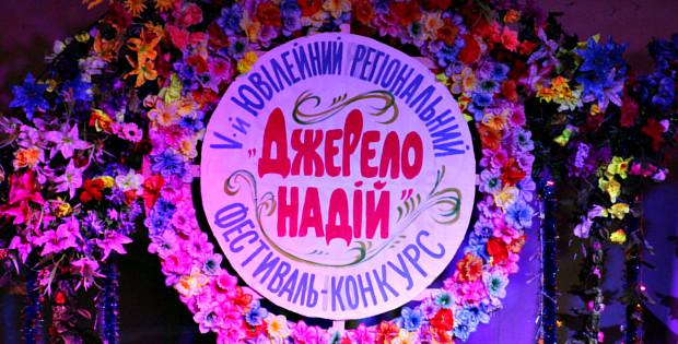 """V Ювілейний фестиваль """"Джерело надій"""" в РБНК"""