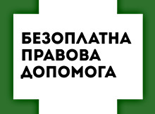 Мінюст оголошує конкурс на вакансії начальників бюро