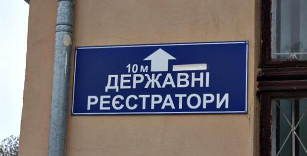 Державні реєстратори переїхали в новий офіс в центрі міста