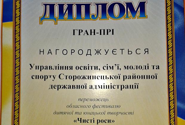 "Перемога в ""Чистих росах"""