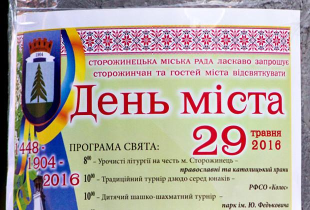 Програма заходів до святкування Дня Міста