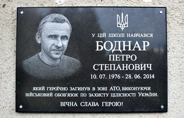 В Панці урочисто відкрили меморіальну дошку Петру Боднару