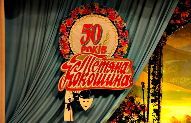 Ювілейний вечір Тетяни Кокошиної в РБНК