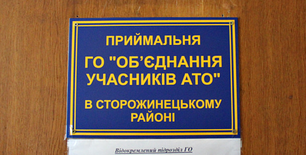 Збори учасників АТО