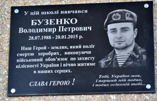В Кучурові відкрили меморіальну дошку Володимиру Бузенку