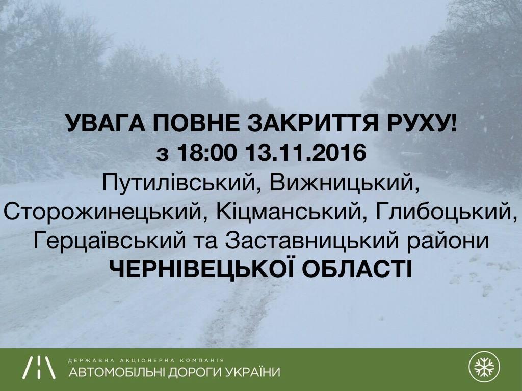 Увага! Повне закриття руху на дорогах району!