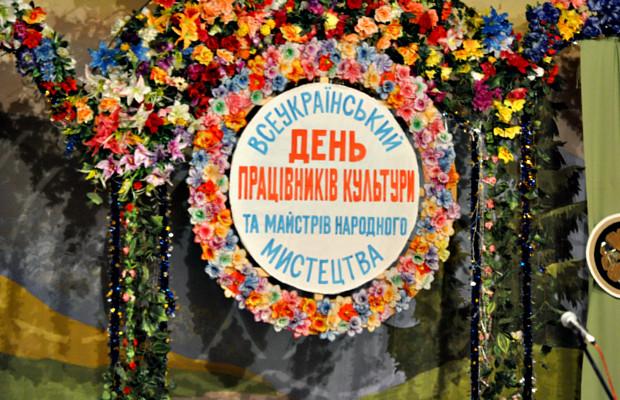 В Сторожинці відзначили День працівників культури