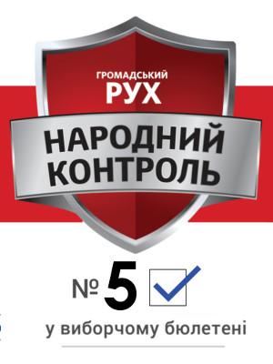 """Підтримайте №5 у бюлетені – команду """"Народного Контролю"""""""