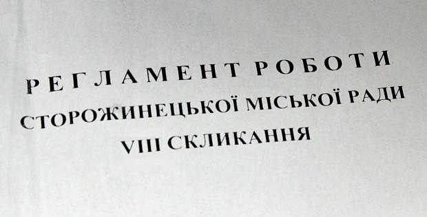 Регламент роботи Сторожинецької міської ради VII скликання