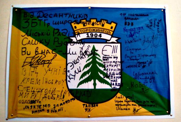 Прапор міста з зони АТО