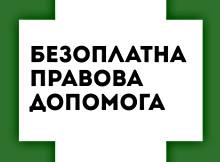 В бібліотеці діє консультативний пункт Сторожинецького Бюро