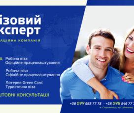 """""""Візовий експерт"""" допоможе вам отримати робочу візу та офіційно працевлаштуватися за кордоном"""